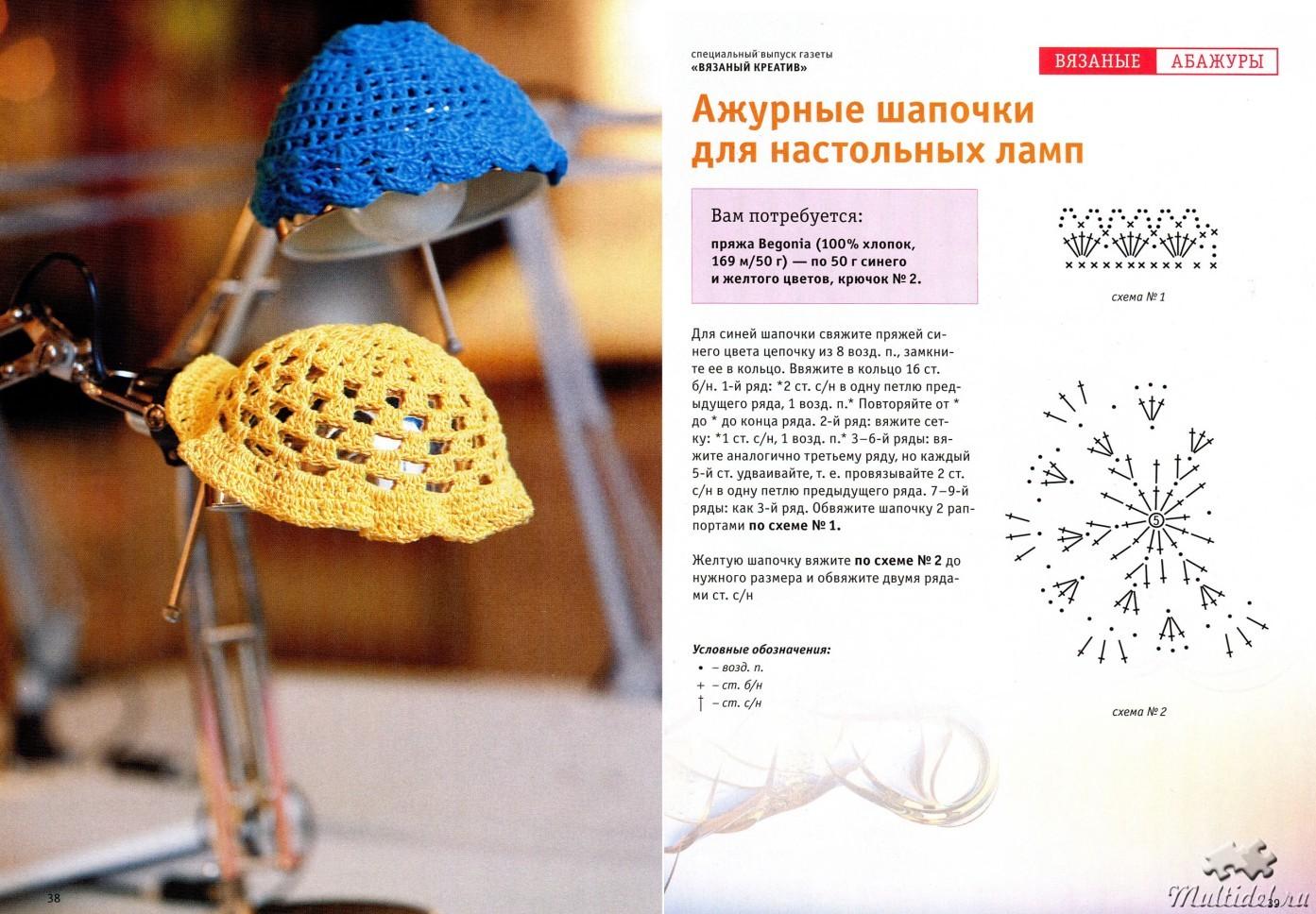 Ажурные шапочки для настольных ламп