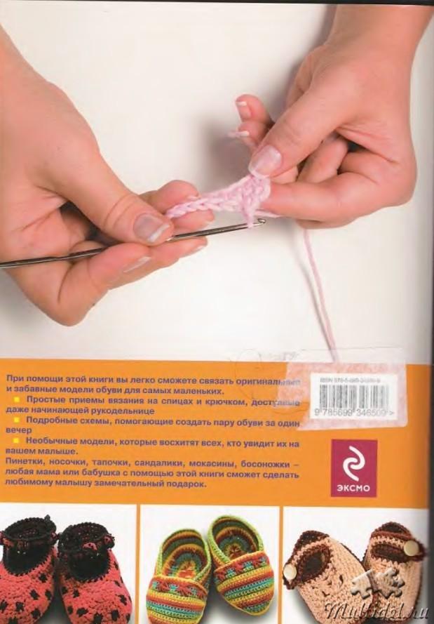 Вязание пинеток носок тапочек спицами