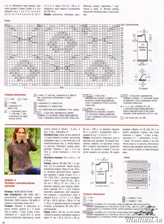 Журнал Сабрина - Описание вязания, схемы вязания 38