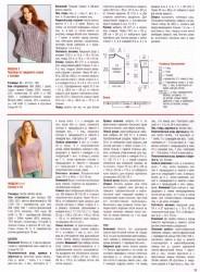 Журнал сабрина вязание инструкция по вязанию