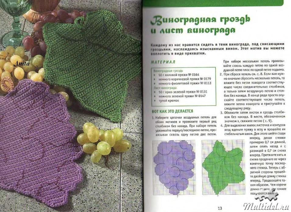 Вязать лист винограда