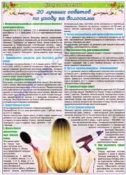 Прически для юных модниц, лучшие советы по уходу за волосами