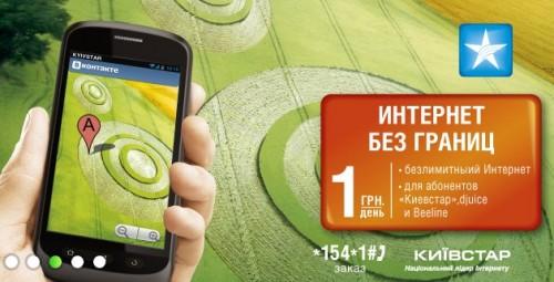 Мобильный интернет в Украине