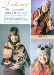 """Вязание """"Модно и просто"""" №4 2013г"""